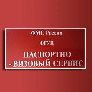 Паспортно-визовые службы Ахтов