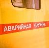 Аварийные службы в Ахтах