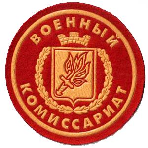 Военкоматы, комиссариаты Ахтов